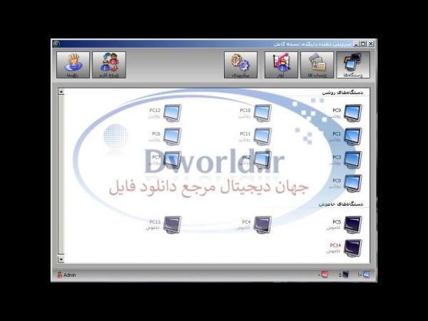 نرم افزار گیم پورت فارسی