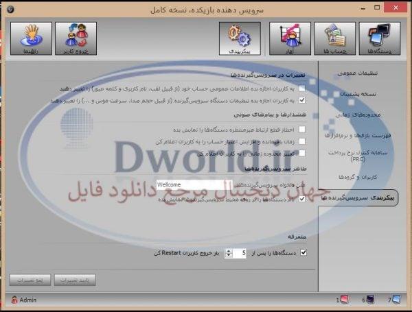 بهترین نرم افزار مدیریت گیم نت فارسی
